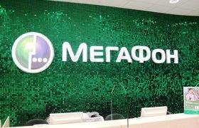 «Мегафон» сообщил о планах завершить делистинг с Лондонской фондовой биржи 5 октября