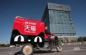 Китайская Tmall перестанет продавать собственные товары в России и перейдет на модель маркетплейса