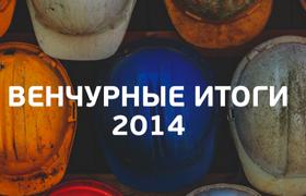 Венчурные итоги года — 2014