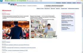 ВТБ24 интегрировал ленту Rusbase в личные кабинеты клиентов