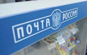 Почтовый банк опробуют на Москве