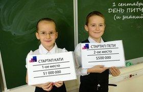 В России запустили «детский акселератор»