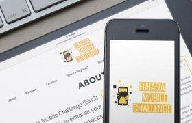 Запущен российский этап конкурса digital-проектов Eurasia Mobile Challenge