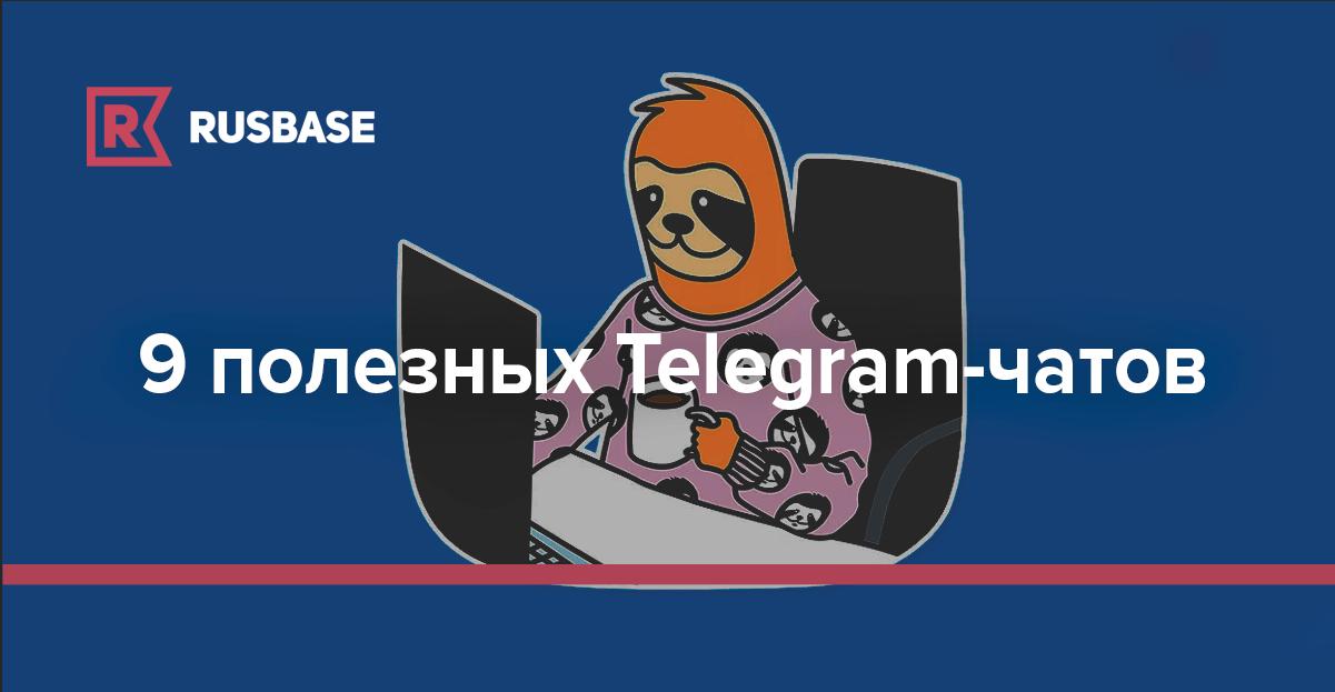 9 Telegram-чатов, в которых можно обсудить криптовалюту, стартапы и маркетинг   Rusbase