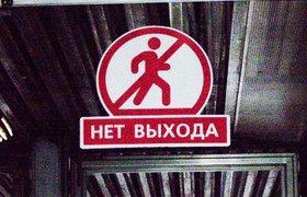 Из российского стартапа можно выйти только «вон»