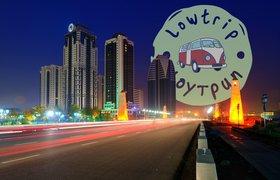 Сервис дешевых путешествий Lowtrip запустил туры «Все дороги ведут в Чечню»