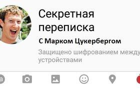 Facebook Messenger запустил сквозное шифрование для всех пользователей