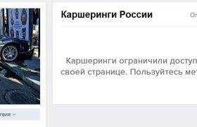 «Делимобиль» предложил создать единый черный список пользователей каршерингов в России