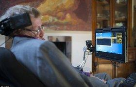 Стивен Хокинг предупреждает об опасности искусственного интеллекта