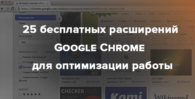 25 бесплатных расширений Google Chrome для оптимизации работы | Rusbase