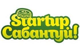 StartUpСабантуй! вновь проедет по городам России