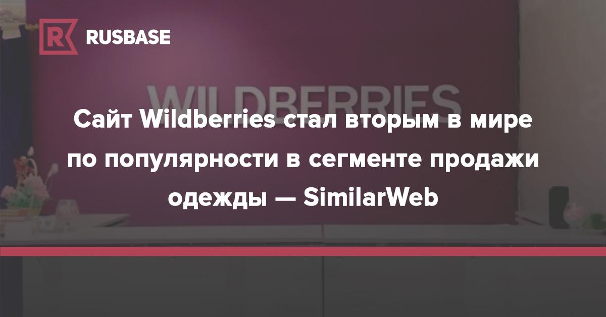 72412aafdafb Сайт Wildberries стал вторым в мире по популярности в сегменте продажи  одежды —SimilarWeb   Rusbase