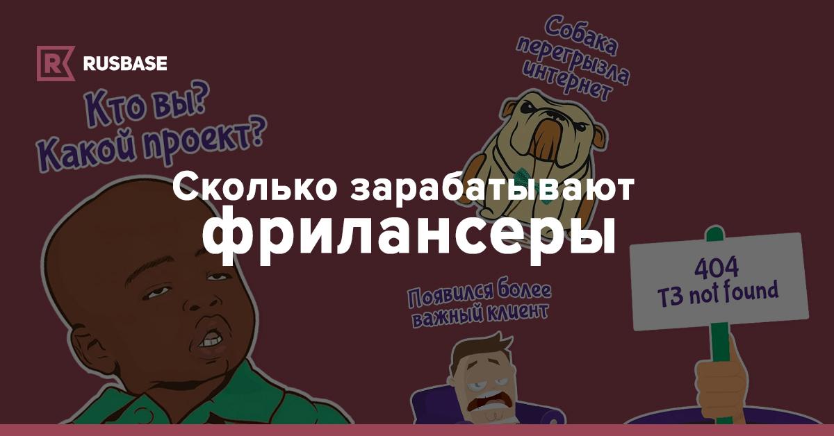 Сколько зарабатывают фрилансеры | Rusbase