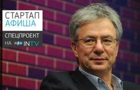 Не пропустите встречу с Александром Галицким сегодня на СтартапTV.