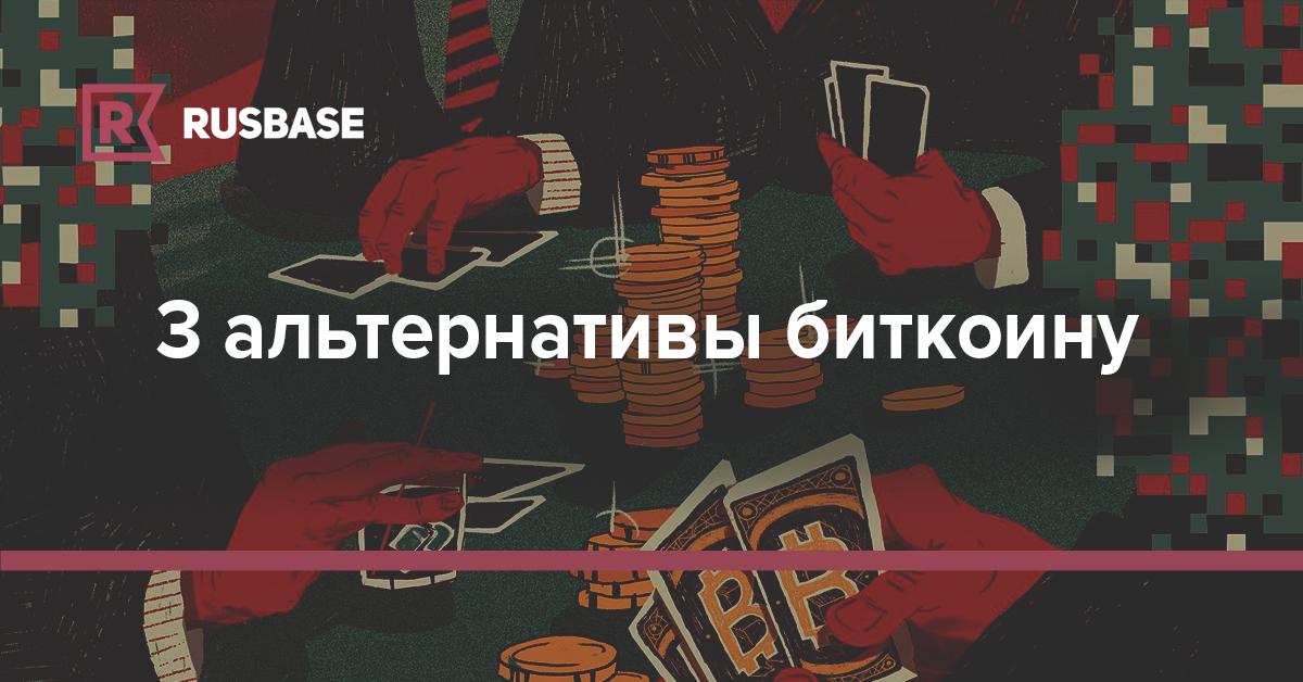 3 альтернативы биткоину, на которые стоит обратить внимание | Rusbase