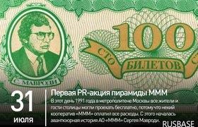 День в истории Rusbase: июль