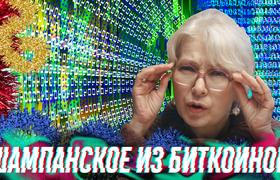 «Шампанское из биткоинов» – новогодняя криптокомедия на YouTube