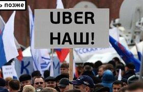 Холдинг Михаила Фридмана LetterOne вложил $200 млн в Uber