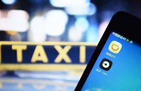 СМИ: Китайский конкурент Uber привлечет до $6 млрд и станет вторым по стоимости стартапом в мире