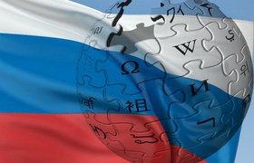 В России создадут «исторический» аналог Википедии