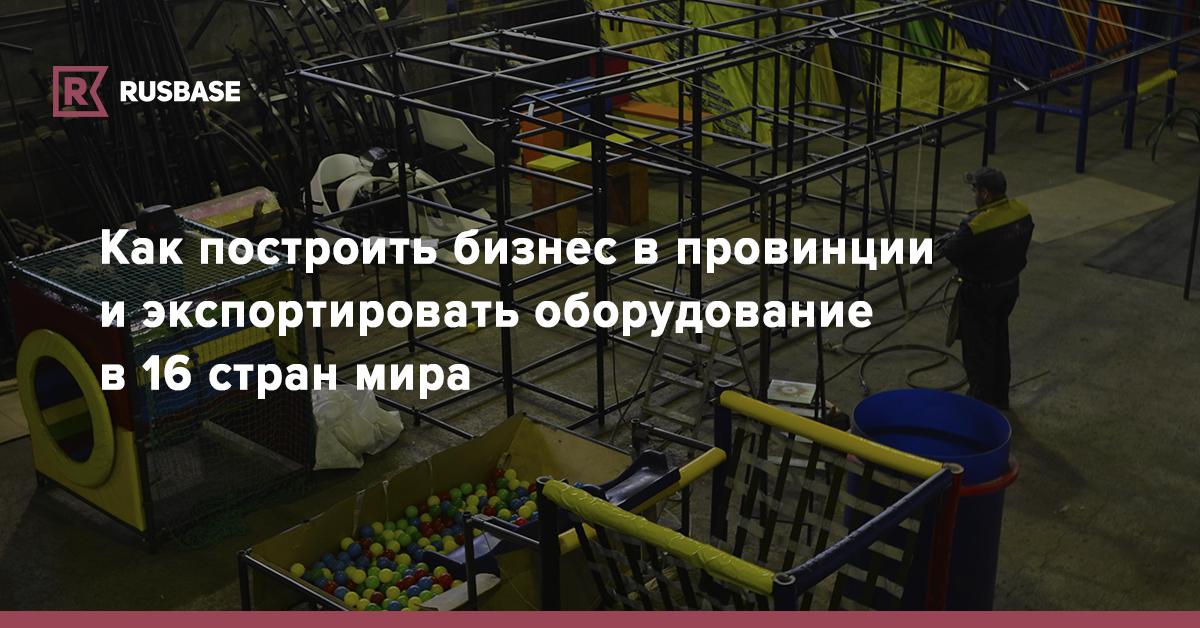 Как построить бизнес в провинции и экспортировать российское оборудование в 16 стран мира | Rusbase