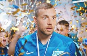 Артем Дзюба стал лицом рекламной кампании «Газпромбанка»