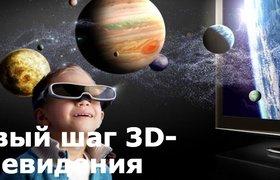 Новый шаг 3D-телевидения