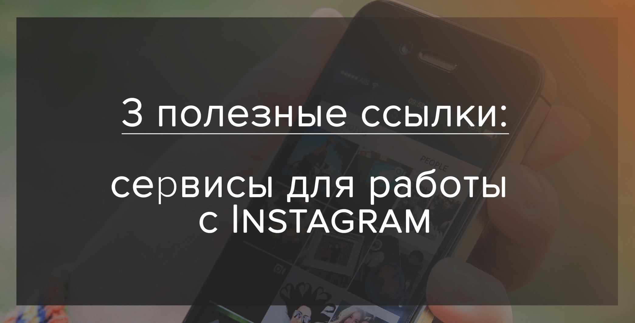 Три полезные ссылки. Сервисы для работы с Instagram