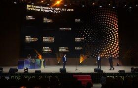 Организаторы «Премии Рунета» назвали 10 технологических трендов на 2018 год