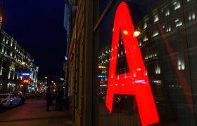 «Альфа-банк» начал идентифицировать VIP-клиентов по венам на ладони