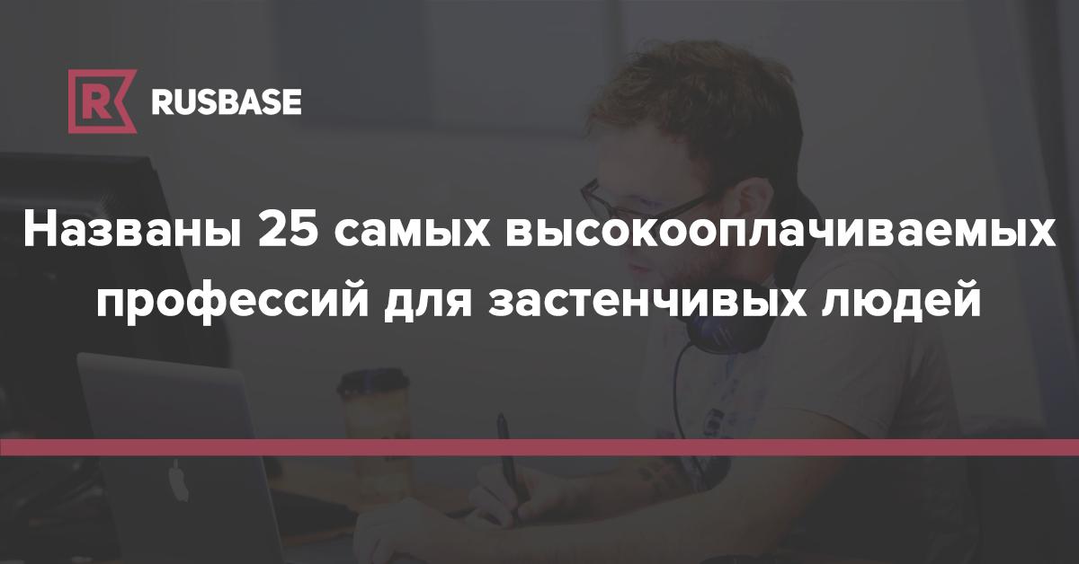 Названы 25 самых высокооплачиваемых профессий для застенчивых людей | Rusbase
