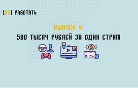 «За один стрим я получил 500 000 рублей». Четвёртый выпуск подкаста «Как (не) работать»