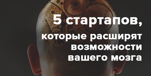 5 стартапов, которые помогут расширить возможности вашего мозга