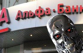 «Альфа-Банк» ищет стартапы в сфере искусственного интеллекта