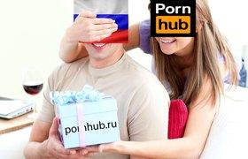 Pornhub открыл доступное для россиян «зеркало»