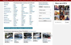 «Яндекс» купил Auto.ru за $175 млн