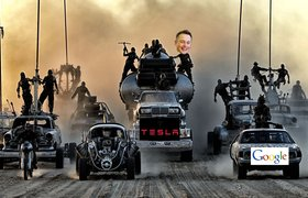 Первый чемпионат мира по гонкам на беспилотных авто пройдет в 2016 году