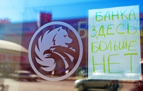 «Ъ»: «Русский стандарт» планирует закрыть свои офисы и «уйти» в онлайн