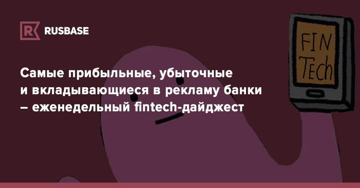 Самые прибыльные, убыточные и вкладывающиеся в рекламу банки – еженедельный fintech-дайджест | Rusbase