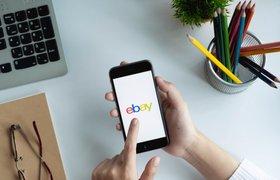 eBay намерен начать принимать платежи через «Яндекс.Деньги» и Qiwi