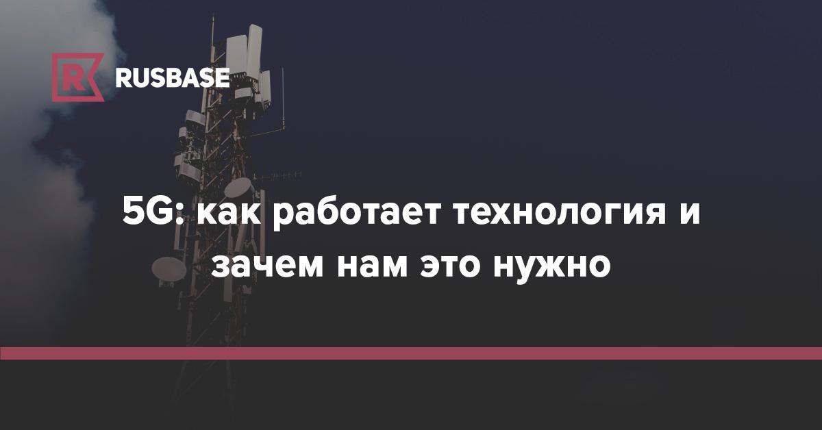 https://media.rbcdn.ru/media/news/5g-cover.jpg