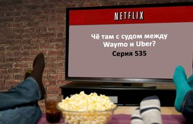 Суд обязал Waymo передать Uber данные о своих связях c Lyft – крупнейшим конкурентом Uber в США