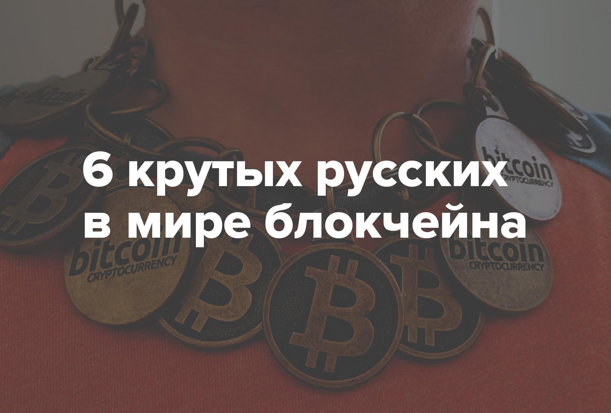 6 крутых русских в мире блокчейна