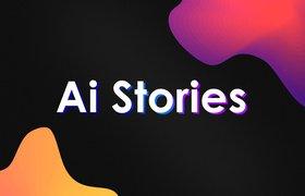 Флагманское мероприятие Rusbase — Ai Stories