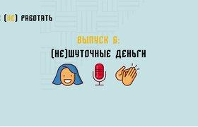 Деньги за шутки: шестой выпуск подкаста «Как (не) работать»