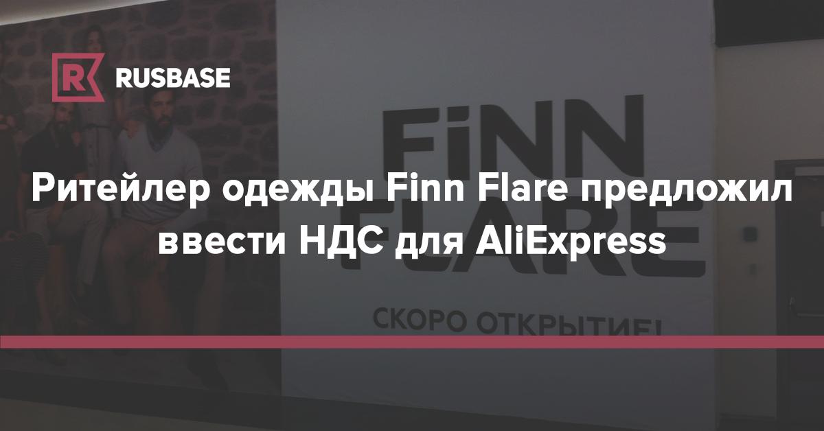 d32899b5535 Ритейлер одежды Finn Flare предложил ввести НДС для AliExpress