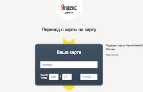 «Яндекс.Деньги» позволят переводить деньги между картами, не регистрируясь в сервисе