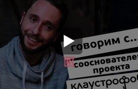 Выпуск #3. Сергей Кузнецов («Клаустрофобия») — Сколько стоит открыть квест и что делать дальше?