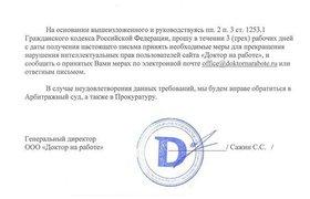Как заставить «В Контакте» удалить контент по запросу
