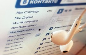 «ВКонтакте» позволит включать музыку в прямом эфире